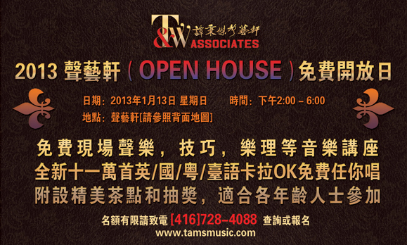 T&W January 13, 2013 Open House Invitation